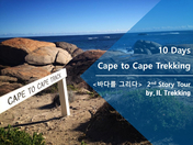 [2020년] Cape To Cape Trekking 11 Days